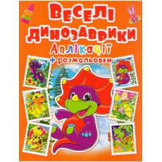"Аппликация+раскраска ""Веселі Динозаврики"" Kr-372-5"