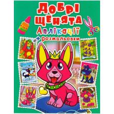 """Аппликация+раскраска """"Добрі щенята"""" Kr-438-8"""