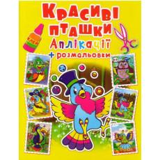 """Аппликация+раскраска """"Красиві пташки"""" Kr-440-1"""