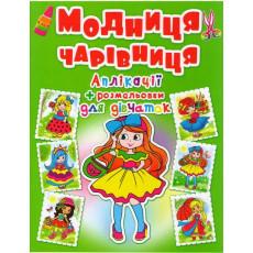 """Аппликация+раскраска """"Модниця чарівниця"""" Kr-441-8"""