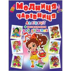 """Аппликация+раскраска """"Модниця чарівниця"""" Kr-442-5"""