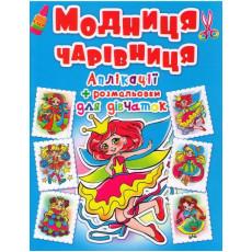 """Аппликация+раскраска """"Модниця чарівниця"""" Kr-443-2"""