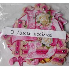 """Гирлянда """"З Днем Весілля"""" ED-G-01y"""