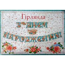 """Гирлянда взрослым """"З Днем Народження"""" ED-G-074y"""