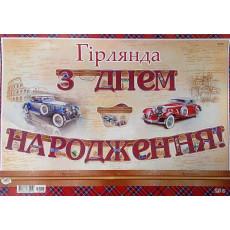 """Гирлянда взрослым """"З Днем Народження"""" ED-G-076y"""