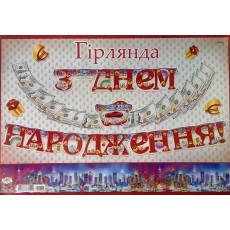"""Гирлянда взрослым """"З Днем Народження"""" ED-G-077y"""