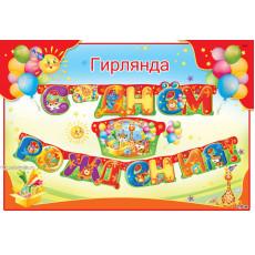 """Гирлянда """"С Днем Рождения"""" (тигренок) ED-G-053"""