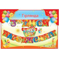 """Гирлянда """"З Днем Народження"""" (тигренок) ED-G-053y"""