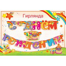 "Гирлянда ""С Днем Рождения"" (торт) ED-G-054"