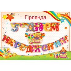 """Гирлянда """"З Днем Народження"""" (торт) ED-G-054y"""