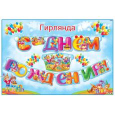 """Гирлянда """"С Днем Рождения"""" (дети) ED-G-059"""