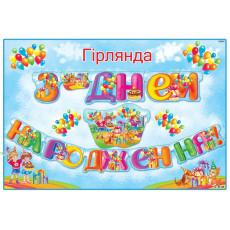 """Гирлянда """"З Днем Народження"""" (дети) ED-G-059y"""