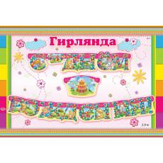 """Гирлянда """"С Днем Рождения"""" (мишки) ED-G-071"""