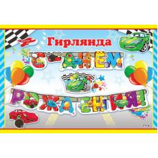 "Гирлянда ""С Днем Рождения"" (тачки) ED-G-073"
