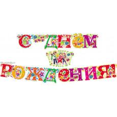 """Гирлянда """"С Днем Рождения"""" (дети) ED-G-082"""