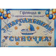 """Гирлянда """"З Народженням Синочка"""" ED-G-050y"""