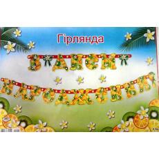 """Гирлянда """"З Днем Народження"""" (лимоны) ED-G-101y"""