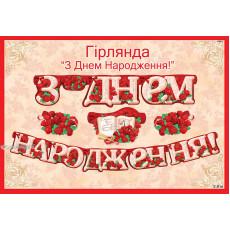 """Гирлянда взрослым """"З Днем Народження"""" (розы) ED-G-087y"""