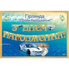 """Гирлянда взрослым """"З Днем Народження"""" (машина) ED-G-088y"""