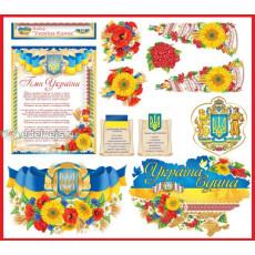 Набор украшения/декора «Україна Єдина» Ed-C-11