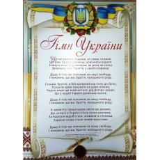 "Плакат ""Гімн України"" ED-002"