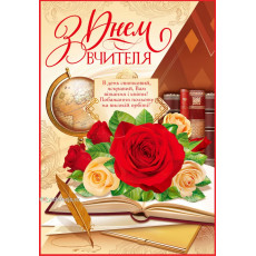 "Плакат ""З Днем Вчителя!"" Ed-29-00-100y"