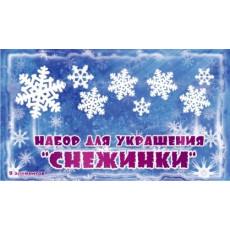 Набор для Новогоднего украшения/декора «Снежинки» UA-NB-0019