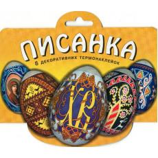 """Термонаклейки на пасхальные яйца """"ПИСАНКА"""" 8 шт. PS-N-08"""