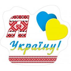 """Элемент настенный вырубка великий """"Я люблю Україну"""" SP-72.002"""