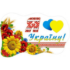 """Плакат """"Я люблю Україну"""" SP-74.031"""