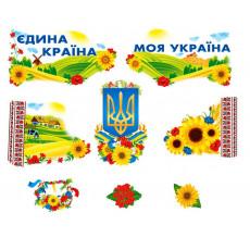 Набор украшения/декора «Рідний Край» Sp-Km-115