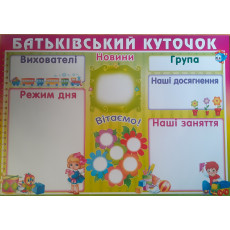 "Плакат ""Батьківський куточок"" SP-P-188"