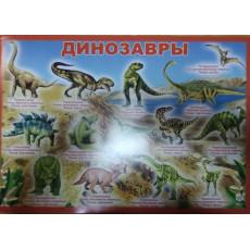 "Плакат ""Динозавры"" Ed-pl-0007r"