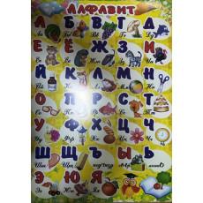 "Плакат ""Алфавит"" Ed-pl-0008r"