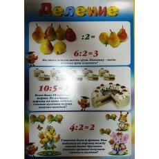 """Плакат """"ДЕЛЕНИЕ"""" Ed-pl-0011r"""