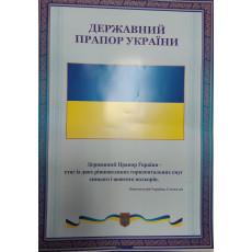 """Плакат """"Державні символи України"""" NLO-pl-03"""