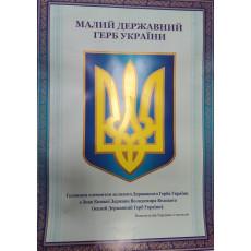 """Плакат """"Державні символи України"""" NLO-pl-05"""