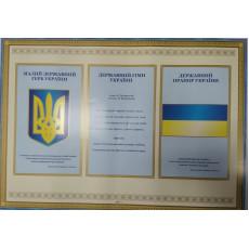 """Плакат """"Державні символи України"""" NLO-pl-07"""