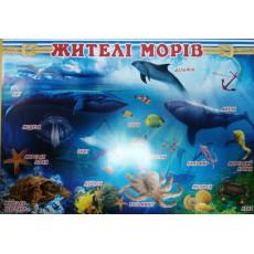 """Плакат """"Жителі морів"""" SP-P-109y"""