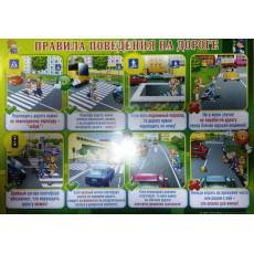 """Плакат """"Правила поведения на дороге"""" SP-P-080r"""