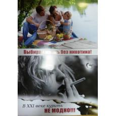 """Плакат """"Выбирай жизнь без никотина"""" SP-P-081r"""