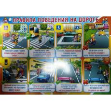 """Плакат """"Правила поведения на дороге"""" SP-P-094r"""