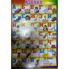 """Плакат """"Азбука"""" UA-PL-0074r"""