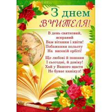 """Плакат """"З Днем ВЧИТЕЛЯ"""" SP-P-192"""