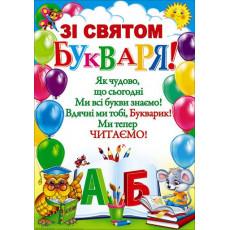 "Плакат ""Зі святом БУКВАРЯ!"" SP-P-197"