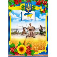 """Плакат """"Козаки"""" SP-P-204"""