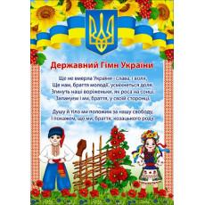 """Плакат """"Символіка дитячий"""" SP-P-205"""