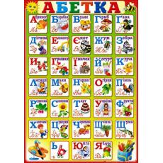 """Плакат """"Абетка"""" SP-P-216"""