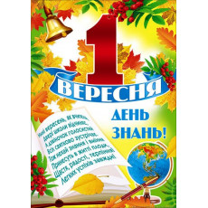 """Плакат """"1 Вересня"""" SP-P-218"""