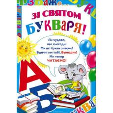 "Плакат ""Зі святом БУКВАРЯ!"" SP-P-222"